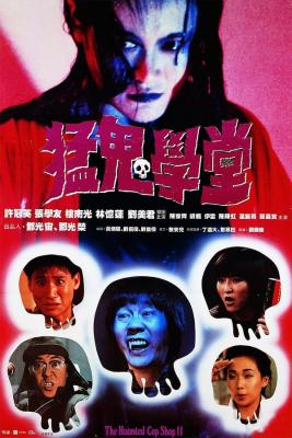 The Haunted Cop Shop II ขู่เฮอะ… แต่อย่าหลอก ภาค2 (1988)