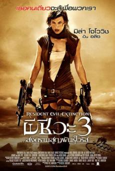 Resident Evil 3: Extinction ผีชีวะ ภาค3: สงครามสูญพันธุ์ไวรัส (2007)
