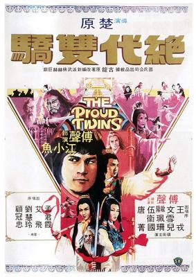 The Proud Twins เดชเซียวฮื่อยี้ (1979)