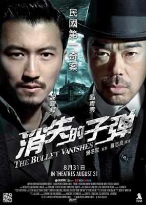 The Bullet Vanishes ดับแผนล่ากระสุนสั่งตาย (2012)