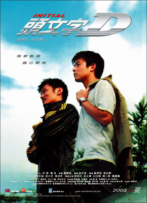 Initial D ดริฟท์ติ้ง ซิ่งสายฟ้า (2005)