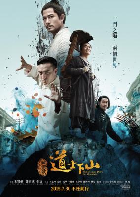 Monk Comes Down the Mountain คนเล็กหมัดอรหันต์ (2015)