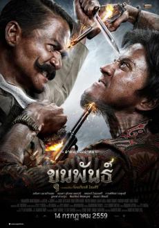 ขุนพันธ์ ภาค1 Khun Pun 1 (2016)