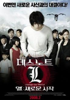 Death Note 3: L Change the World สมุดโน้ตสิ้นโลก ภาค3 (2008)