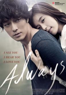 Always กอดคือสัญญา หัวใจฝากมาชั่วนิรันดร์ (2011)