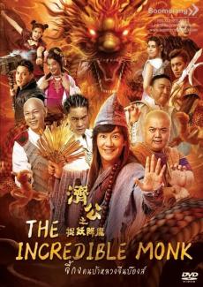 The Incredible Monk 2: Dragon Return จี้กง: คนบ้าหลวงจีนบ๊องส์ ภาค2 (2018)