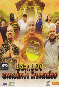 พระหยอง อาจารย์เหน่ง นักเลงหน่อย The Monk vs The Cons (2011)