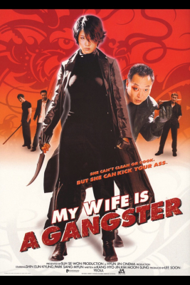 My Wife Is A Gangster ขอโทษครับ เมียผมเป็นยากูซ่า (2001)