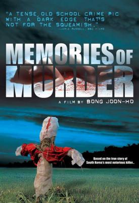 Memories of Murder ฆาตกรรม ความตาย และสายฝน (2003)