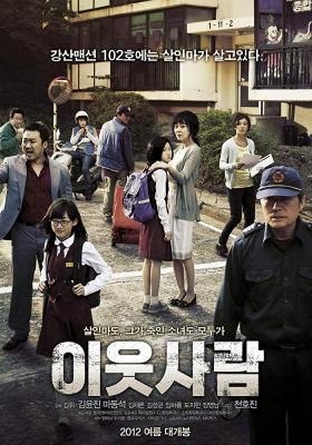 The Neighbors อำมหิตจิตข้างบ้าน (2012)