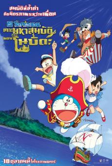Doraemon Nobita no Takarajima โดราเอมอน ตอน เกาะมหาสมบัติของโนบิตะ (2018)Doraemon Nobita no Takarajima โดราเอมอน ตอน เกาะมหาสมบัติของโนบิตะ (2018)