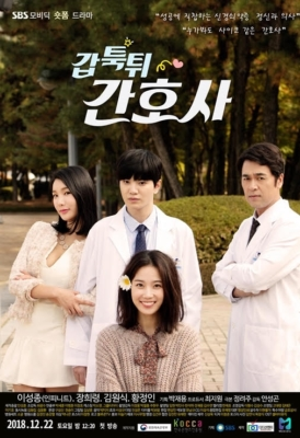 Mysterious Nurse เรื่องลับของสาวชุดขาว (2018)
