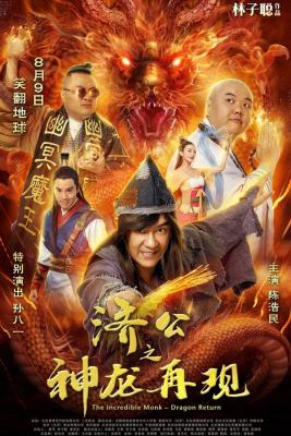 The Incredible Monk 3 จี้กง คนบ้าหลวงจีนบ๊องส์ ภาค3 (2019)