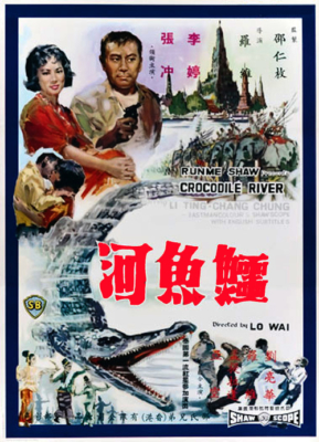 Crocodile River แม่น้ำจระเข้ ภาค1 (1965)