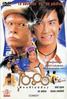 18-80 เพื่อนซี้ไม่มีซั้ว (1997)