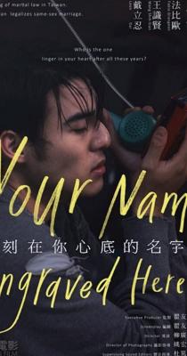 Your Name Engraved Herein ชื่อที่สลักไว้ใต้หัวใจ (2020) ซับไทย