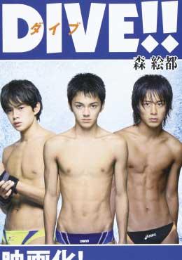 Dive (2008) ซับไทย