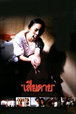 เสียดาย 1 Daughter 1 (1994)
