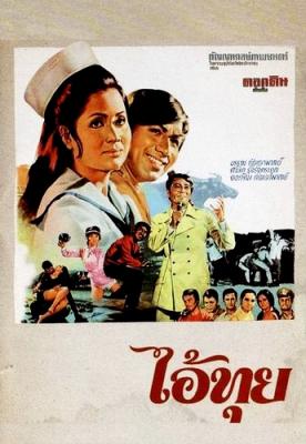 ไอ้ทุย (1971)