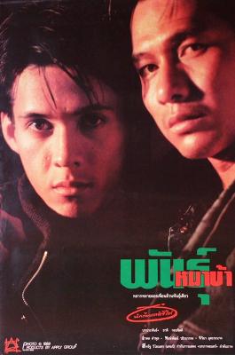 พันธุ์หมาบ้า (1990)