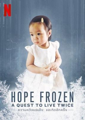 ความหวังแช่แข็ง: ขอเกิดอีกครั้ง Hope Frozen: A Quest to Live Twice (2018)