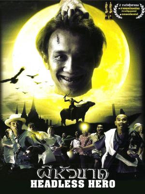 Headless Hero ผีหัวขาด ภาค 1 (2002)
