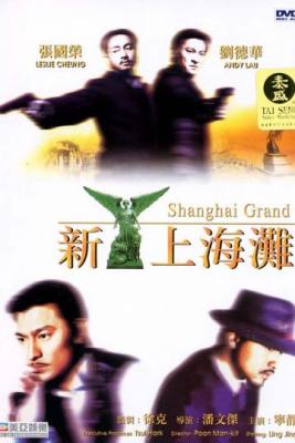 Shanghai Grand เจ้าพ่อเซี่ยงไฮ้ เดอะ มูฟวี่ (1996)
