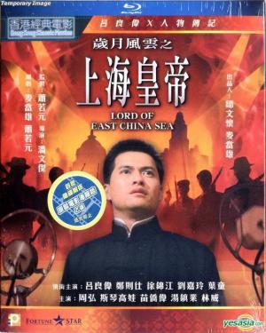 Lord of East China Sea 1 ต้นแบบโคตรเจ้าพ่อ ภาค 1 (1993) ซับไทย
