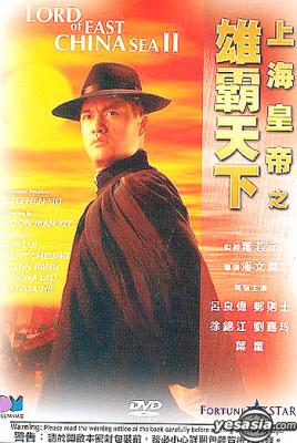 Lord of East China Sea 2 ต้นแบบโคตรเจ้าพ่อ ภาค 2 (1993) ซับไทย