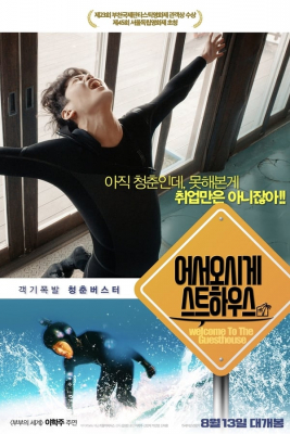 Welcome to the Guesthouse (2020) ซับไทย