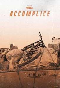 Accomplice จักรยานคู่ใจ (2020) ซับไทย