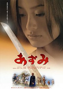 Azumi อาซูมิ ซามูไรสวยพิฆาต (2003)