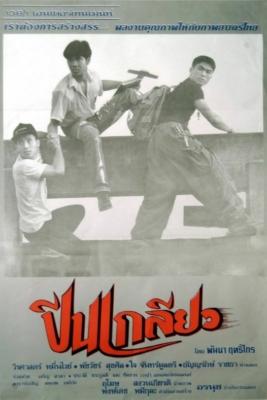 ปีนเกลียว 29 Production 1 (1993)