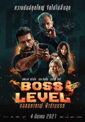 Boss Level บอสมหากาฬ ฝ่าด่านนรก (2021) ซับไทย