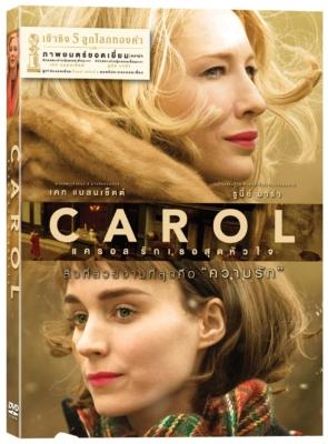 Carol รักเธอสุดหัวใจ (2015)