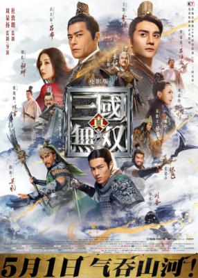 Dynasty Warriors ไดนาสตี้วอริเออร์: มหาสงครามขุนศึกสามก๊ก (2021)