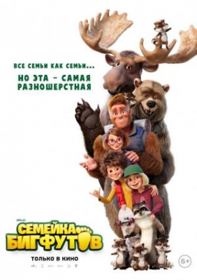 Bigfoot Family (2020) ซับไทย
