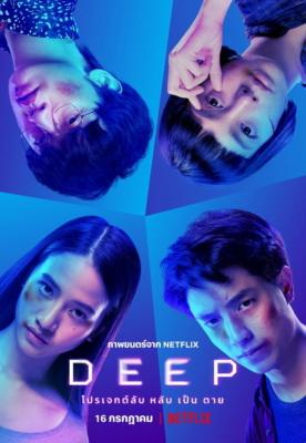 โปรเจกต์ลับ หลับ เป็น ตาย Deep (2021)