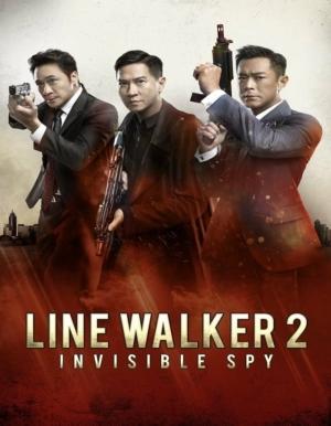 Line Walker 2: Invisible Spy ล่าจารชน 2 สายลับล่องหน (2019)