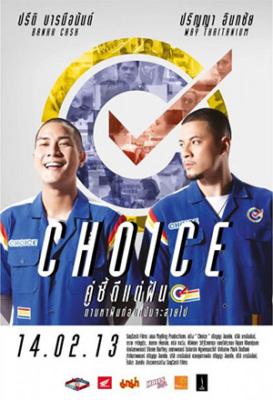 คู่ซี้ดีแต่ฝัน Choice(2013)