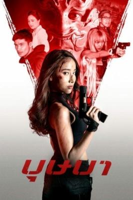 บุษบา The Secret Weapon (2021)