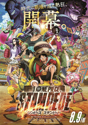 One Piece Stampede วันพีซ เดอะมูฟวี่ สแตมปีด (2019)