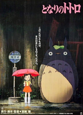 My Neighbor Totoro โทโทโร่ เพื่อนรัก (1988)