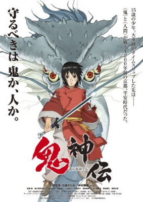 Legend of the Millennium Dragon เจ้าหนูพลังเทพมังกร (2011)