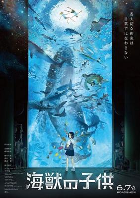 Children of the Sea รุกะผจญภัยโลกใต้ทะเล (2019)