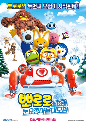 Pororo The Snow Fairy Village Adventure โพโรโระ เดอะมูวี่ ภาค มหัศจรรย์ดินแดนหิมะ (2014)