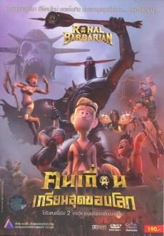 Ronal Barbaren (Ronal The Barbarian) ฅนเถื่อนเกรียนสุดขอบโลก (2011)