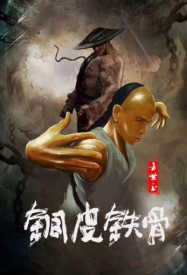 Copper Skin and Iron Bones of Fang Shiyu ฟางซื่ออวี้ ยอดกังฟูกระดูกเหล็ก (2021) ซับไทย