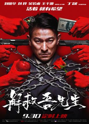 Saving Mr. Wu พลิกเมืองล่าตัวประกัน (2015)