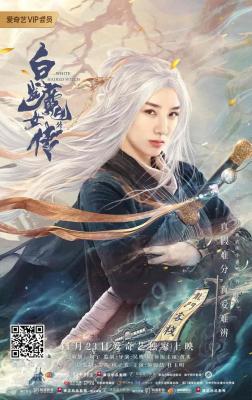The Wolf Witch นางพญาผมขาว (2020) ซับไทย
